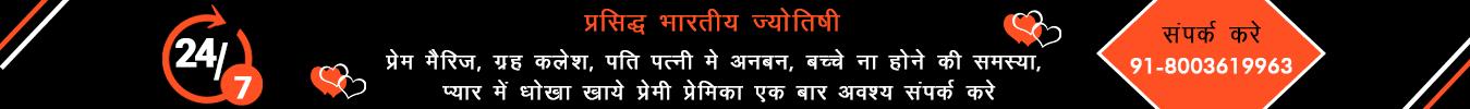 Astro Specialist | Best Indian Astrologer